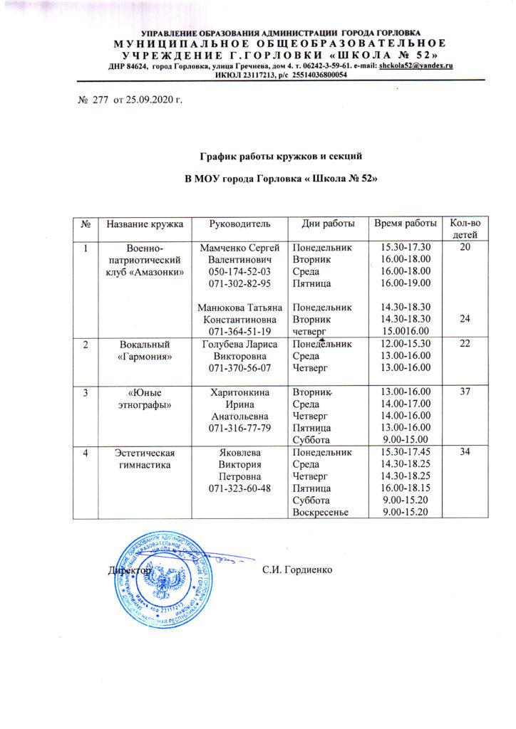 Grafik-raboty-kruzhkov-i-sektsij-v-MOU-g.Gorlovka-SHkola-52-724x1024